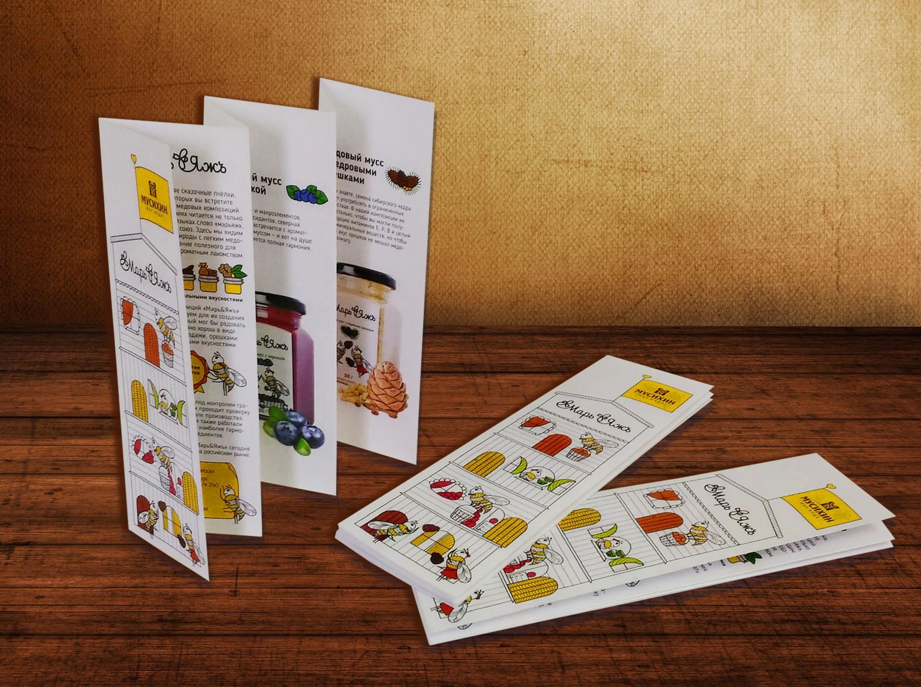 Рекламная брошюра образец своими руками 96